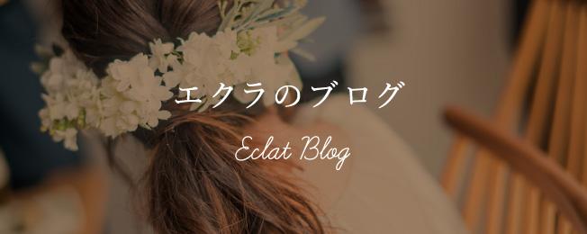 エクラのブログ