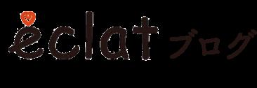 エクラブログ|ウェディングプロデュースショップ「エクラ」