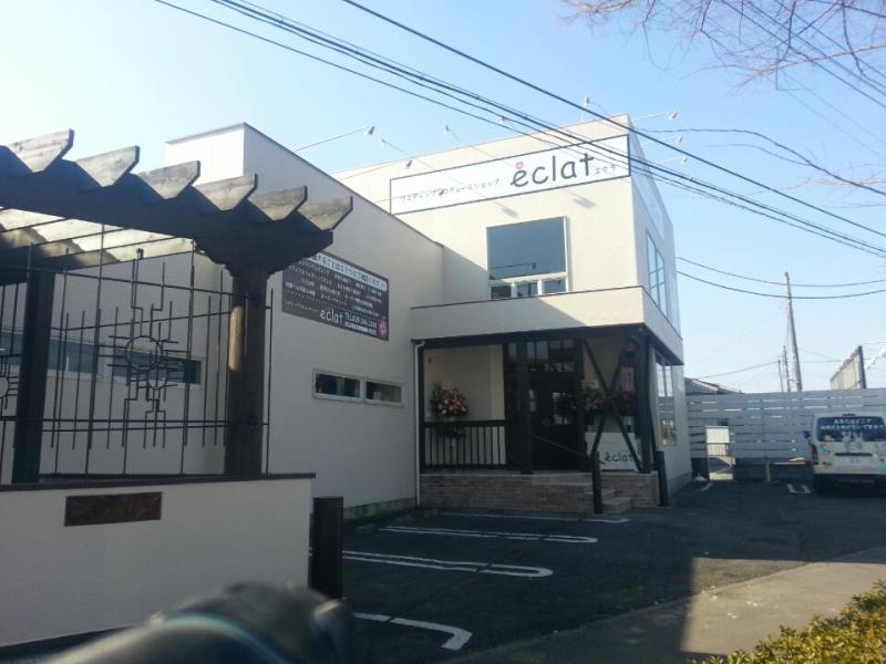 エクラ 水戸 結婚 相談 茨城 式場 レストラン 神社