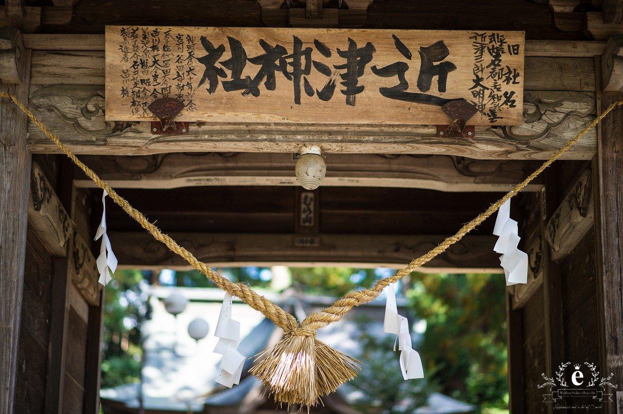 大子-結婚式-近津神社-旧上岡小学校-ウェディング-オリジナル-オーダー-農業-自由-地元-廃校-ふるさと-2人らしい-和婚-おひさま結婚式-エクラ-水戸