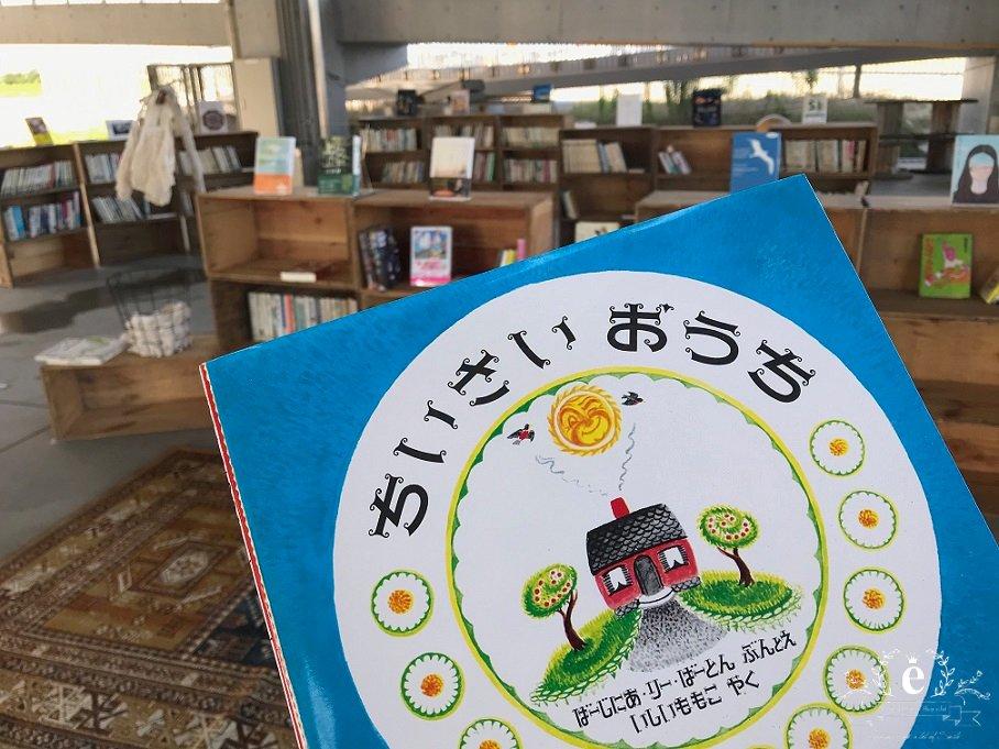 砂浜図書館 大洗 コーディネート エクラ 絵本